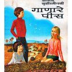 Ganaare Pees by पुस्तक समूह - Pustak Samuh
