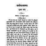 Gandhi Sahitya Prarthna Pravachan Vol-ii 1949 by अज्ञात - Unknown