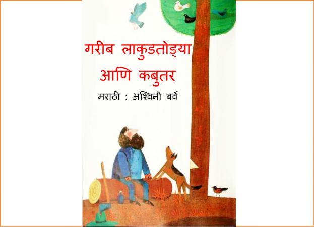Book Image : गरिब लकुड़तोडया आणि कबुतर - Garib Lakudtodya Aani Kabutar