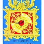 Ghadiyalancha Ganmati - Soviet Baal Sahitya by पुस्तक समूह - Pustak Samuh