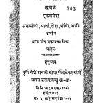 Giitaarthabodhinii by श्रीधर गोंधळेकर - Sridhar Gondhalekar