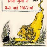 Ginni Murgi Ne Kaise Paayi Chittiyan by पुस्तक समूह - Pustak Samuh