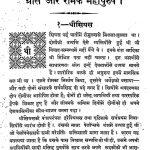 Girish Aur Romke Mahapurush by अज्ञात - Unknown