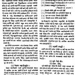 Go Gyan Kosh Prachin Khand Vaidik Vibhag Bhag-1 by अज्ञात - Unknown