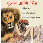 Gulaam Aani Sinh by पुस्तक समूह - Pustak Samuh