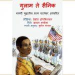 Gulaam Te Sainik by पुस्तक समूह - Pustak Samuhसुशील जोशी - SUSHEEL JOSHI