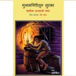 Gulaamgiritoon Sutka - Fredrich Douglaschi Katha by पुस्तक समूह - Pustak Samuhसुशील जोशी - SUSHEEL JOSHI