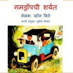 Gumdropchi Sharyat by पुस्तक समूह - Pustak Samuh