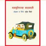 Gumdropchya Karamati by पुस्तक समूह - Pustak Samuhसुशील जोशी - SUSHEEL JOSHI