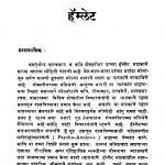 Haimlet by वि. स. खांडेकर - Vi. S. Khaandekarस. रा. गाडगीळ - S. Ra. Gadgil