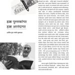 HAKK PUSTAKANCHA, HAKK AANANDCHA- ARVIND GUPTA'S INTERVIEW by पुस्तक समूह - Pustak Samuhविविध लेखक - VARIOUS AUTHORS