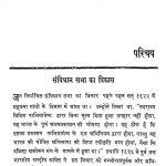 Hamara Samvidhan by राजेन्द्र प्रसाद - Rajendra Prasad