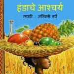 Handache Ashcharya by अश्विनी बर्वे - Ashwini Barveपुस्तक समूह - Pustak Samuh