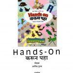 HANDS-ON by अरविन्द गुप्ता - ARVIND GUPTAनीलाम्बरी जोशी - NIILAMBARI JOSHIपुस्तक समूह - Pustak Samuh
