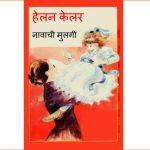 Helen Keller Navanchi Mulgi by गार्गी लागू - GARGI LAGUपुस्तक समूह - Pustak Samuh