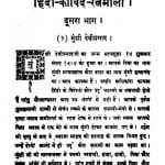 Hindi Ke Chalis Bignani Aur Sahayaka Ke Sachitra Jibancharita Ka Sangraha by मुंशी देवीप्रसाद - Munshi Deviprasadश्यामसुंदर दास - Shyam Sundar Das