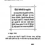 hindi premiyo se anurodh by अज्ञात - Unknown