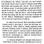Hindi Upanyaso Ka Shastriya Vivechan by डॉ. सरनामसिंह शर्मा - Dr. Sarnam Singh Sharmaप्रेमचंद गोस्वामी -Premchand Goswami