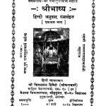 Hindii Shriibhaashhya Vol.11 by अज्ञात - Unknown