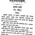 Hindu Dharm Shikshan by महादेव शास्त्री दिवेकर - Mahadev Shastri Divekar