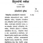 Hindu Dharmachi Samiksha 2 by ळक्ष्मण शास्त्री जोशी - Lakshman Shastri Joshi