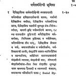 Hindu Dharmachi Samiksha by ळक्ष्मण शास्त्री जोशी - Lakshman Shastri Joshi