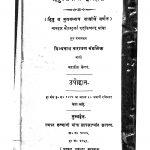 Hindustanacha Itihas by विश्वनाथ नारायण - Vishvnath Narayan