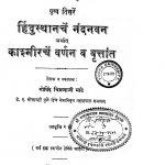 Hindustanche Nandanvan by गोविंद चिमणाजी भाटे - Govind Chimanaaji Bhaate
