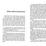 HIREMATH ANI DHARWADCHI CHALWAL by अनिल अवचट - ANIL AWACHATपुस्तक समूह - Pustak Samuh