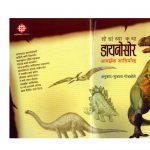HOW DID WE FIND OUT ABOUT DINOSOURS ? by आइजक एसीमोव - ISAAC ASIMOVपुस्तक समूह - Pustak Samuhसुजाता गोडबोले - SUJATA GODBOLE