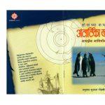 HOW DID WE KNOW ABOUT ANTARCTICA? by आइजक एसीमोव - ISAAC ASIMOVपुस्तक समूह - Pustak Samuhसुजाता गोडबोले - SUJATA GODBOLE