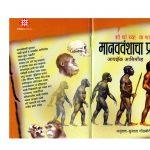 HOW DID WE KNOW ABOUT OUR HUMAN ROOTS ? by आइजक एसीमोव - ISAAC ASIMOVपुस्तक समूह - Pustak Samuhसुजाता गोडबोले - SUJATA GODBOLE