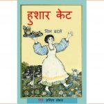 Hushaar kate by पुस्तक समूह - Pustak Samuhसुशील जोशी - SUSHEEL JOSHI