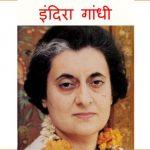 Indira Gandhi by पुस्तक समूह - Pustak Samuhसुशील मेंसन - Susheel Mension