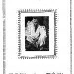Itihacharya Rajwade by दत्तो वामन पोतदार - Datto Vaman Potadar