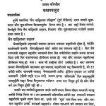 Jain Sahitya Ka Itihas Part I by दरबारीलाल कोठिया - Darbarilal Kothiya