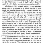 Jain Sahitya Or Itihas Par Vishad Prakash by छोटेलाल जैन - Chhotelal Jain