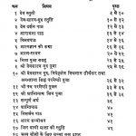 Jain Siddhant Pravesh Ratnamala Vol. - Vii by श्री दिगम्बर जैन - Shri Digambar Jain