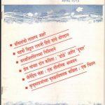Jainendriya Samjna : Ek Taulik Adhyayan by नीलेश जोशी - Neelesh Joshi