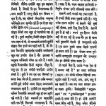 Jainsiddhantadarpan Purvardh by अज्ञात - Unknown