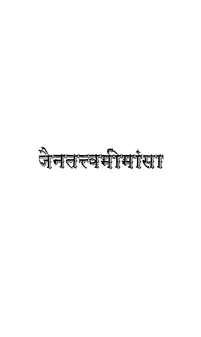 Book Image : जैन्तत्वमीमांसा  - Jaintatvamimansa