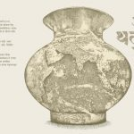 Jal, Mal, Thal by पुस्तक समूह - Pustak Samuh