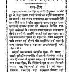 Janak Aur Yagyvalkya by श्री शंकराचार्य - Shri Shankaracharya