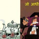 Jo Aadhi Bolel, To Harel by पुस्तक समूह - Pustak Samuhसुशील मेंसन - Susheel Mension