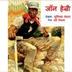 John Henry - Jeevani by पुस्तक समूह - Pustak Samuh