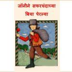 Johnnyne Safarchandachya Biya Peralya by अश्विनी बर्वे - Ashwini Barveपुस्तक समूह - Pustak Samuh