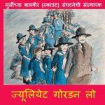 Juliiet Gordon Low - Founder of Girl Scouts by पुस्तक समूह - Pustak Samuhसुशील मेंसन - Susheel Mension