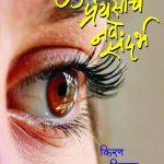 Junya Preyasiche Nave Sandarbh by किरण शिवहरे डोंगरदिवे - Kiran Shivhare