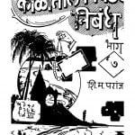 Kaalaanitiil Nivadak Nibandh 7 by शिवराम महादेव - Shivram Mahadev