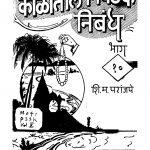 Kaalaantiil Nivadak Nibandh Bhaaga 10 by शिवराम महादेव - Shivram Mahadev